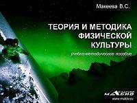 Вера Макеева -Теория и методика физической культуры