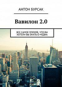 Антон Бурсак - Вавилон2.0