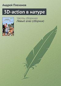 Андрей Плеханов -3D-action в натуре