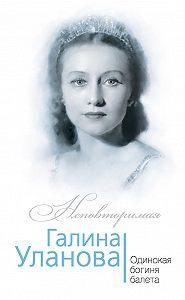 Софья Бенуа -Галина Уланова. Одинокая богиня балета