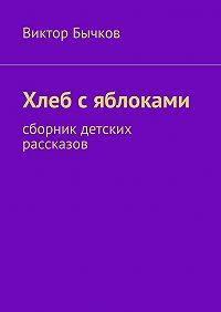Виктор Бычков -Хлеб сяблоками. сборник детских рассказов