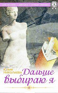 Юлия Николаева -Дальше выбираю я