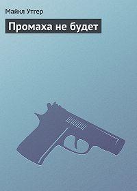 Майкл Утгер -Промаха не будет