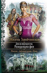 Милена Завойчинская -Дом на перекрестке. Резиденция феи