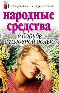 Елена Исаева -Народные средства в борьбе с головной болью