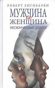 Роберт Енгибарян -Мужчина и женщина: нескончаемый диалог