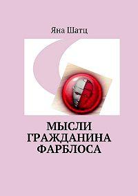 Яна Шатц -Мысли гражданина Фарблоса