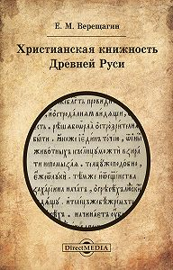 Евгений Верещагин - Христианская книжность Древней Руси