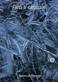 Франсуа Бонне -Лёд в сердце