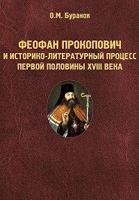 О. М. Буранок -Феофан Прокопович и историко-литературный процесс первой половины XVIII века
