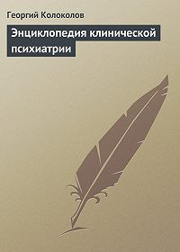 Георгий Колоколов -Энциклопедия клинической психиатрии