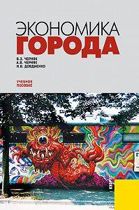 Александр Черняк -Экономика города: учебное пособие