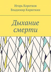 Игорь Коротков -Дыхание смерти