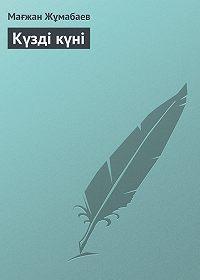 Мағжан Жұмабаев -Күзді күні