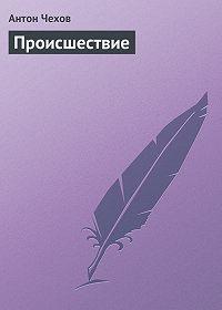 Антон Чехов -Происшествие