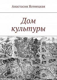 Анастасия Ясенецкая - Дом культуры