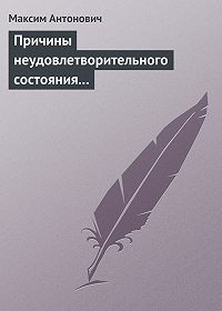 Максим Антонович -Причины неудовлетворительного состояния нашей литературы
