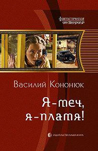 Василий Кононюк - Я – меч, я – пламя!