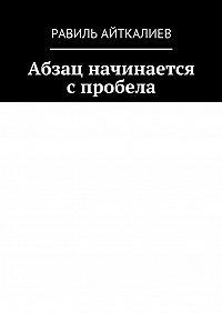 Равиль Айткалиев - Абзац начинается спробела