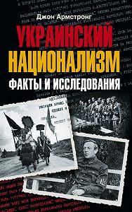 Джон Армстронг -Украинский национализм. Факты и исследования