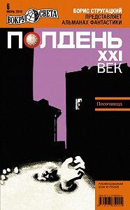 Коллектив Авторов -Полдень, XXI век (июнь 2010)