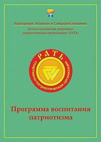 Коллектив Авторов - Программа воспитания патриотизма «Рать»