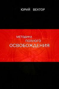 Юрий Вектор -Методика Полного Освобождения