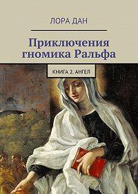 Лора Дан -Приключения гномика Ральфа. Книга 2. Ангел