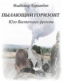 Владимир Карагодин -Пылающий Горизонт…Юго-Востока.