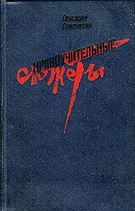 Геннадий Семенихин -Самсоновский удар