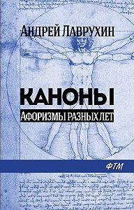 Андрей Лаврухин - Каноны. Афоризмы разных лет