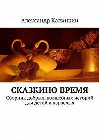 Александр Калинкин -Сказкино время