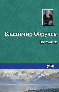 Владимир Обручев -Плутония