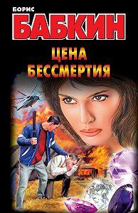 Борис Бабкин -Цена бессмертия