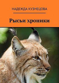 Надежда Кузнецова -Рысьи хроники