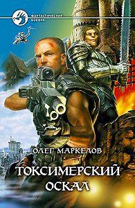 Олег Маркелов - Токсимерский оскал