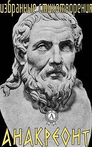 Анакреонт -Избранные стихотворения