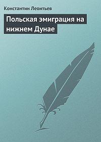 Константин Леонтьев -Польская эмиграция на нижнем Дунае