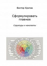 Виктор Кротов -Сформулировать главное. Структуры и конспекты