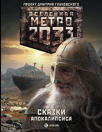 Вячеслав Бакулин -Метро 2033. Сказки Апокалипсиса (сборник)