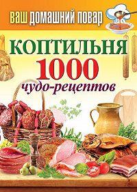 С. П. Кашин - Коптильня. 1000 чудо-рецептов