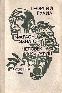 Георгий Гулиа -Сулла