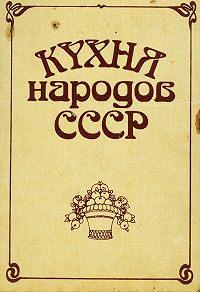 Исай Фельдман -Кухня народов СССР