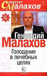 Геннадий Малахов -Голодание в лечебных целях