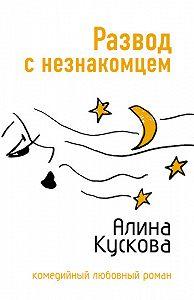 Алина Кускова -Развод с незнакомцем