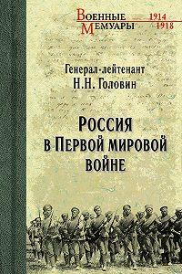 Николай Головин -Россия в Первой мировой войне