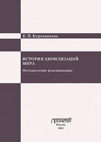 Е. Куренышева -История цивилизаций мира. Методические рекомендации