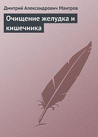 Д. А. Мантров -Очищение желудка и кишечника