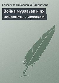 Елизавета Водовозова -Война муравьев и их ненависть к чужакам.