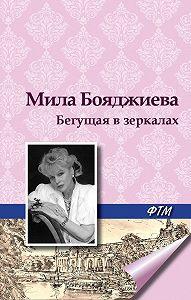 Мила Бояджиева -Бегущая в зеркалах